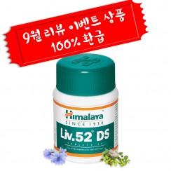 Event-리브52 DS (LIV 52 DS) 60정